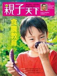 2016-11-01 親子天下雜誌84期