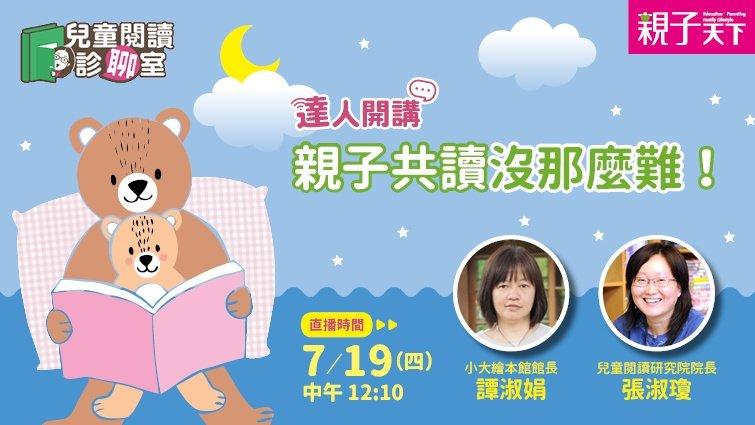 【直播】兒童閱讀診「聊」室 |達人開講:親子共讀沒那麼難!|親子天下