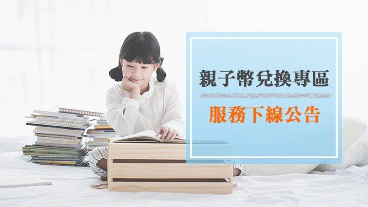 【服務下線公告】親子幣兌換專區將於2017/5/20停止服務!