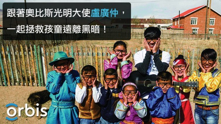 好心有好運!認購慈善獎券 防治兒童失明