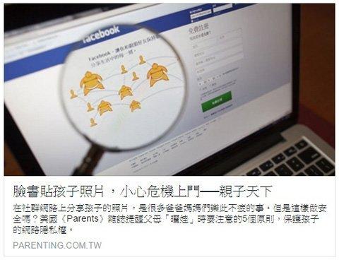 小心!臉書貼小孩照片危機找上門