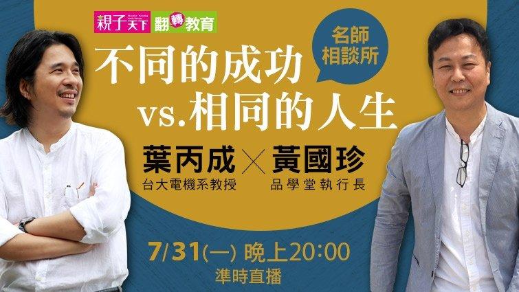 【直播】葉丙成×黃國珍:不同的成功 vs. 相同的人生  7/31 晚上8點