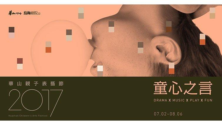 華山文創園區首屆親子表藝節,暑假開跑