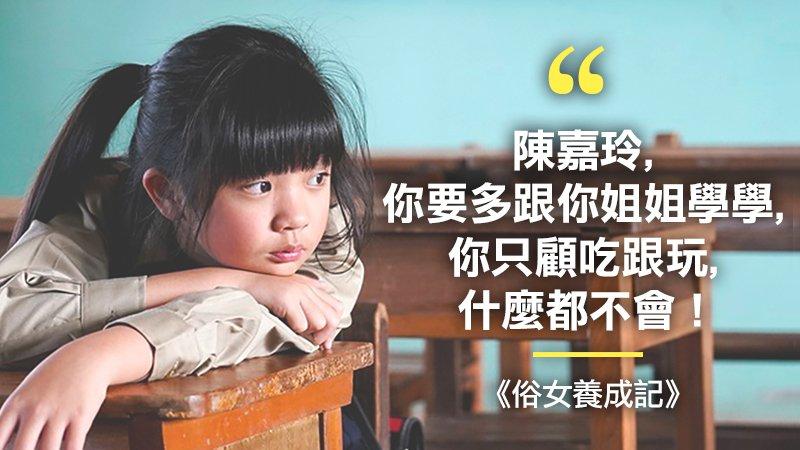 跟《俗女養成記》的陳嘉玲父母一起學,避免日常對話摧毀孩子自我認同