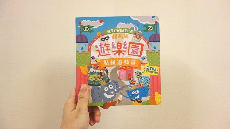 《走到哪貼到哪:賴馬的遊樂園遊戲貼紙書》,六種主題貼紙豐富玩樂遊趣!