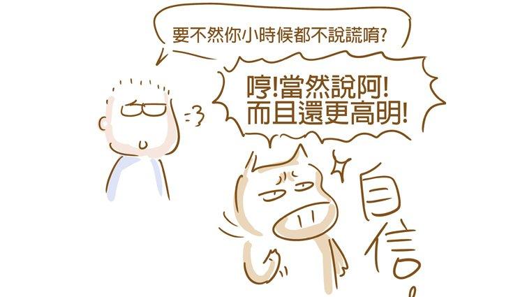 小劉醫師:你和孩子如何看待「說謊」呢?