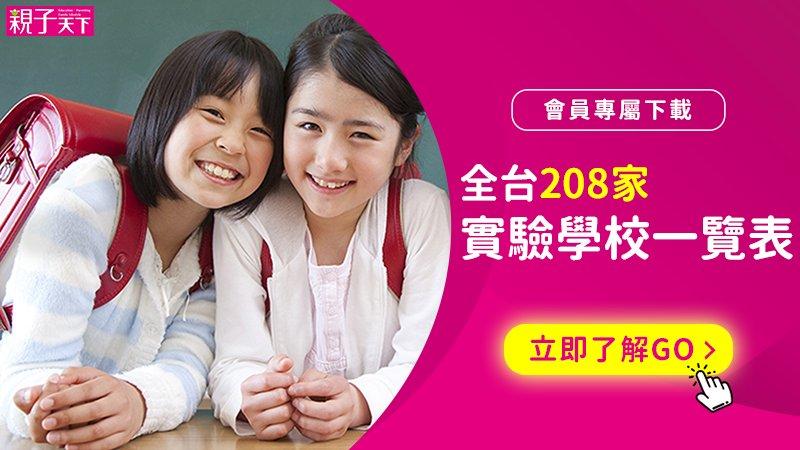 【108學年最新蒐羅】全台208家實驗學校一覽表