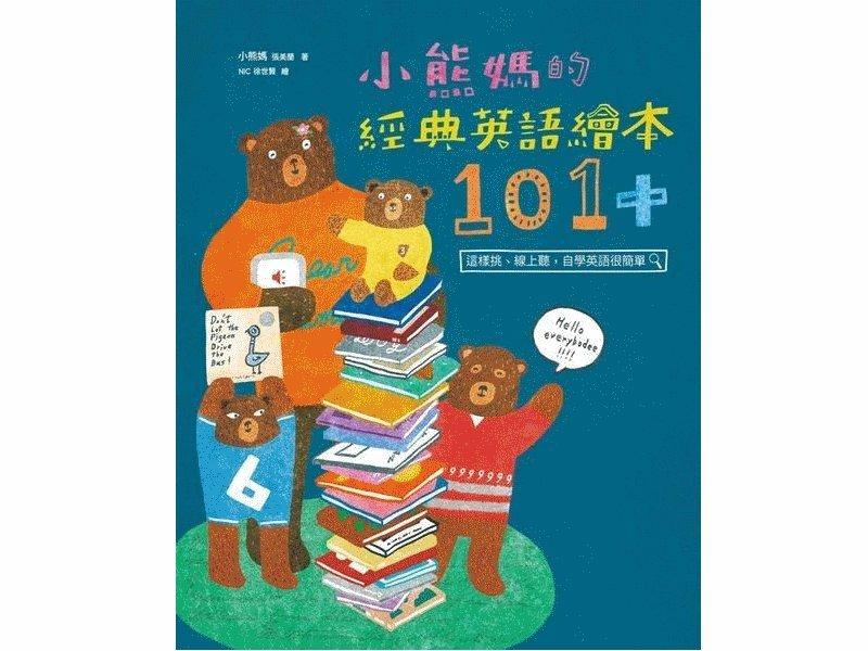 親子自學英語工具書:《小熊媽的經典英語繪本101+》
