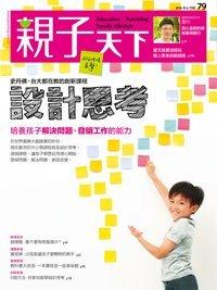 2016-06-01 親子天下雜誌79期
