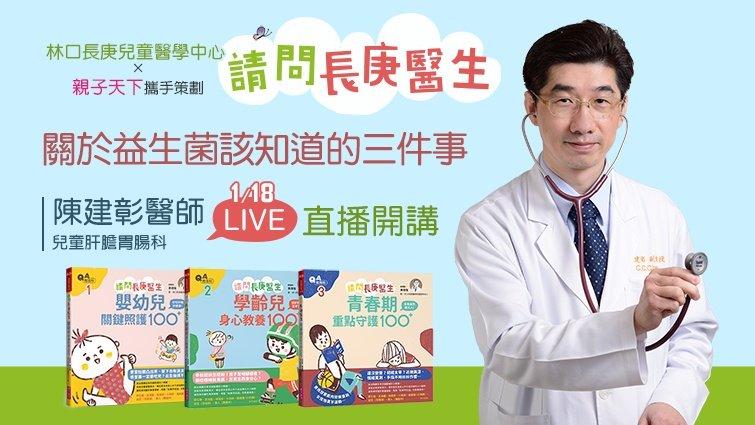 【直播】林口長庚醫院兒童胃腸科陳建彰醫師:關於益生菌該知道的三件事