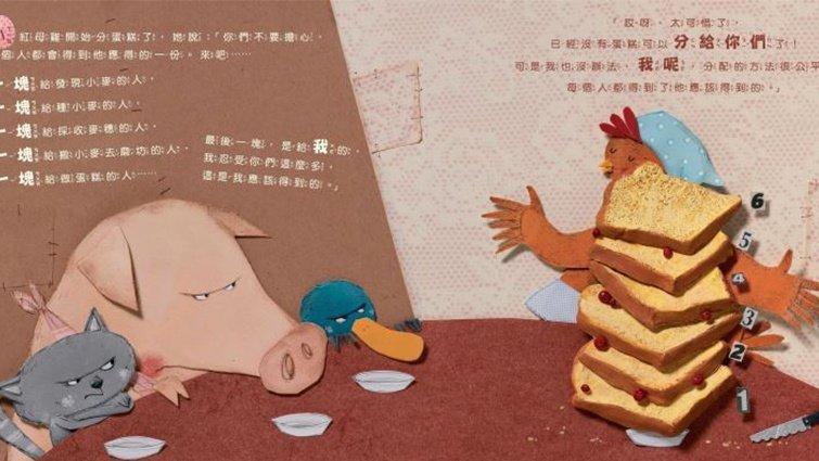 張淑瓊:好故事應該讓每個孩子都享用──享受勞碌得來的美食《小紅母雞》