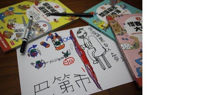 【Sama記事本】超有趣的人體科普叢書:《巴第市系列套書》