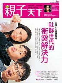 2017-04-01 親子天下雜誌88期