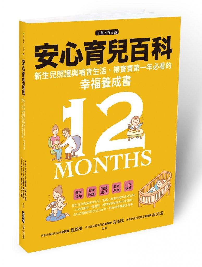 麥浩斯《安心育兒百科:新生兒照護與哺育生活,帶寶寶第一年必看的幸福養成書》