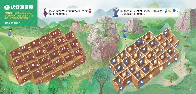 假期收心操!用益智互動學習遊戲書,讓孩子慢慢回歸平日步調