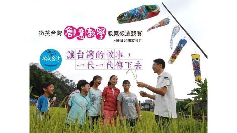 為孩子說一個微笑台灣的故事,創意教案競賽總獎金超過20萬!