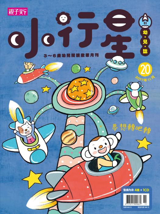 小行星幼兒誌第20期
