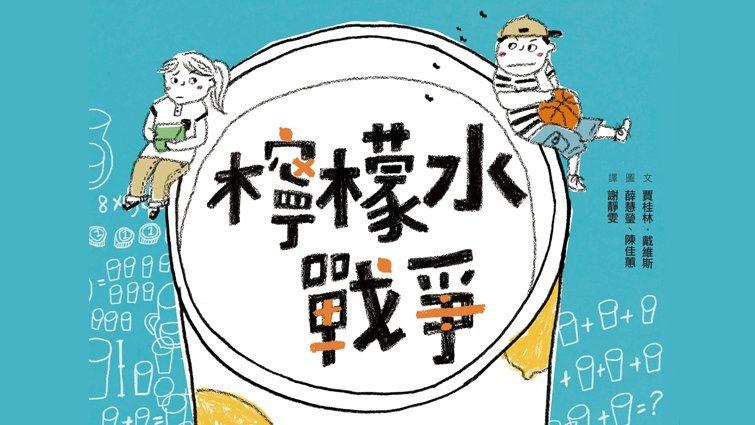 水瓶面面:《檸檬水戰爭》,細膩訴說手足關係的微妙