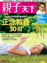 2015-06-01 親子天下雜誌68期