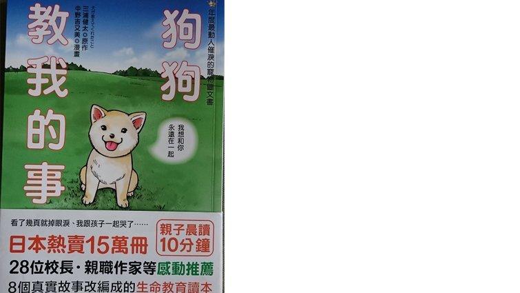 羅怡君:不能養動物的遺憾--《狗狗教我的事》【從閱讀想教養】