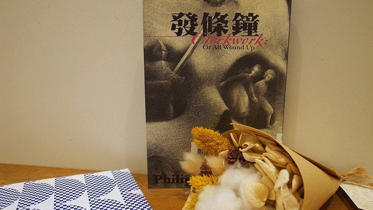 王淑芬:發條鐘-最想送給孩子的一本書