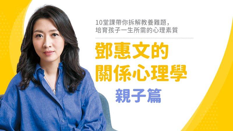 鄧惠文:看見孩子問題背後的需要,建立他一生所需的心理素質