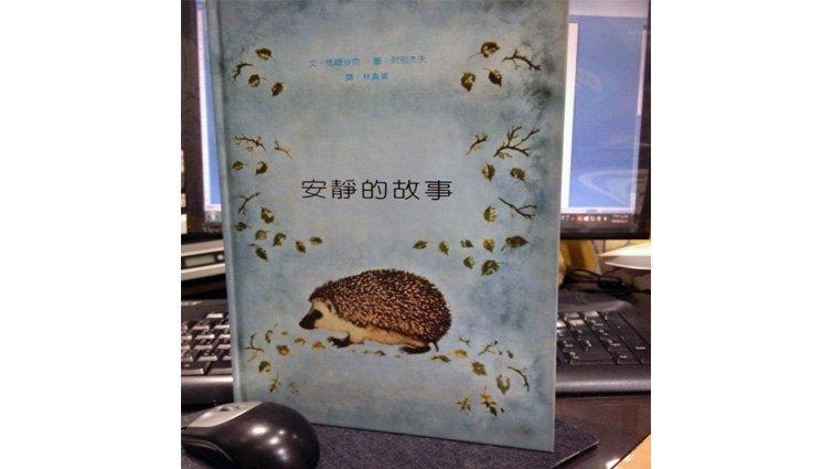 【童書裡的神學】張淑瓊:《安靜的故事》靜靜的,不要動