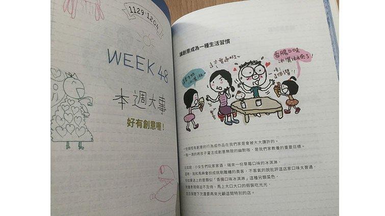 將孩子養成「創意無限的幽默咖」!-賴馬家的52週生活週記