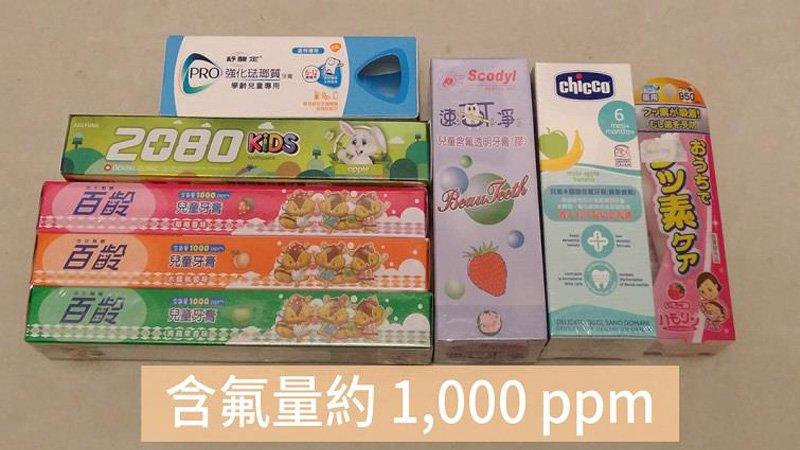含氟兒童牙膏怎麼選?兒童牙醫示範這樣做買對牙膏