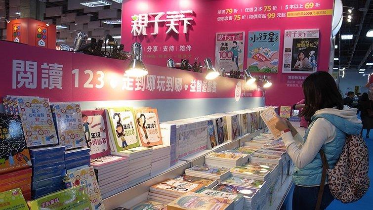 2017台北國際書展攻略 八大重點必逛