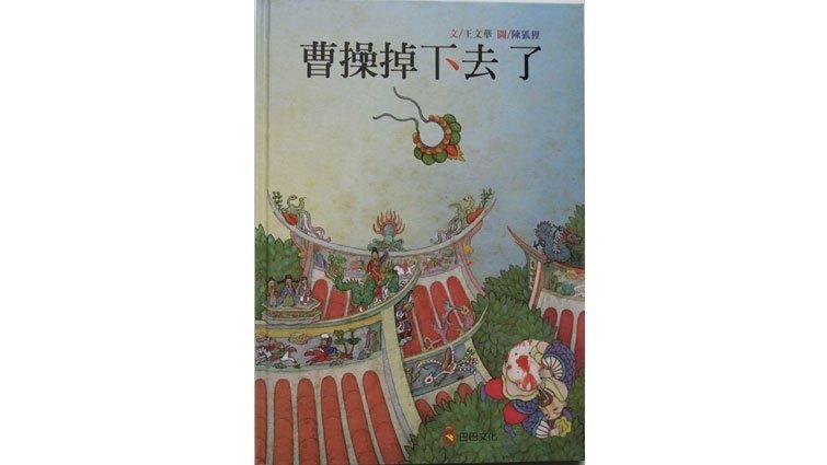 【Selena的讀寫日記】介紹台灣剪黏工藝的圖畫書《曹操掉下去了》