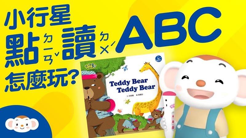 「小行星點讀ABC」搭配點讀筆使用說明