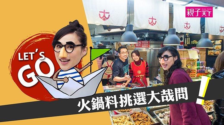 【媽媽 Let's Go】宅女小紅╳大豐魚丸店:火鍋料挑選大哉問