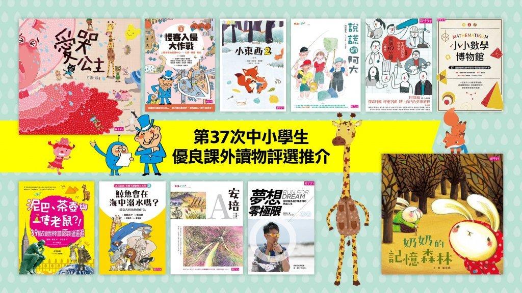 親子天下多本書籍獲選「第37次中小學生優良課外讀物評選推介活動」!