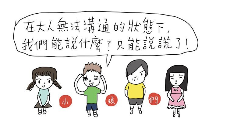 徐玫怡:孩子的謊言