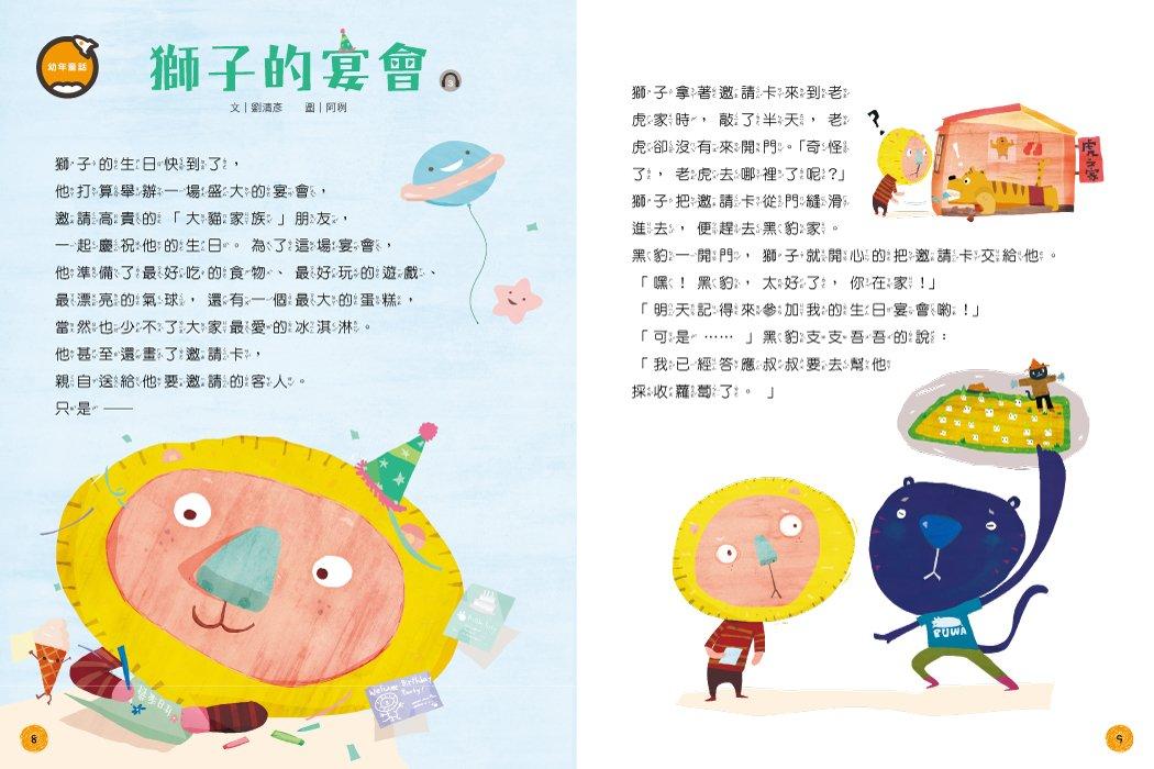 【小行星故事列車】幼年童話:獅子的宴會
