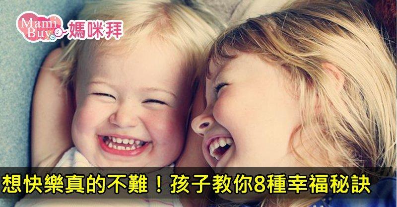 想快樂真的不難!孩子教你8種幸福秘訣