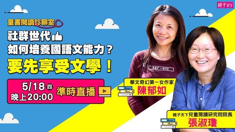 直播|陳郁如X張淑瓊:社群世代,如何培養國語文能力?要先享受文學!