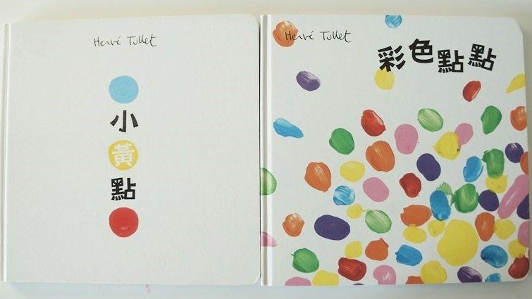 【小雨麻聊繪本】小黃點&彩色點點,玩書玩色好好玩!