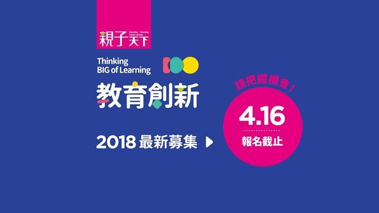 2018親子天下教育創新100,4/16截止報名!