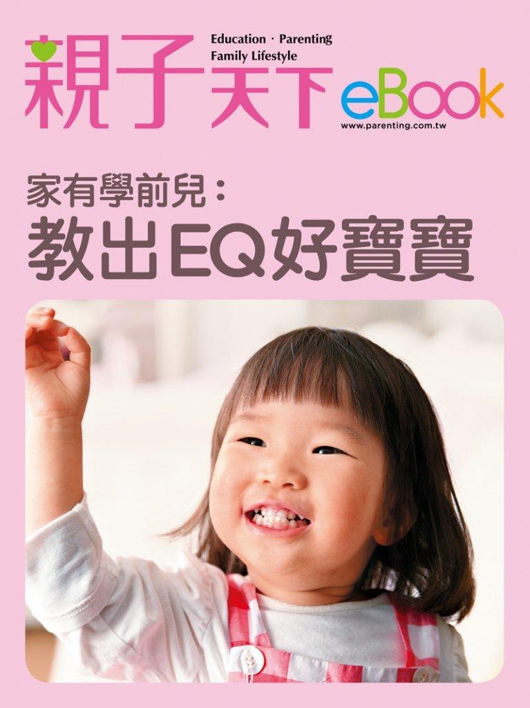 家有學前兒:教出EQ好寶寶