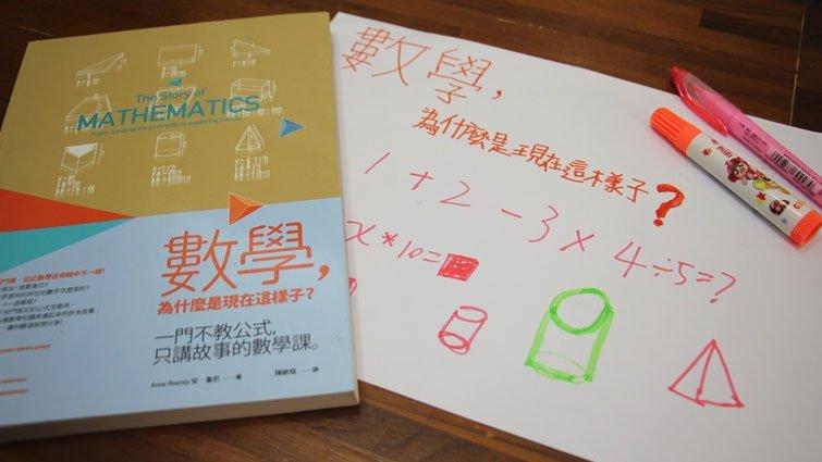 【Sama記事本】數學故事書:數學,為什麼是現在這樣子?