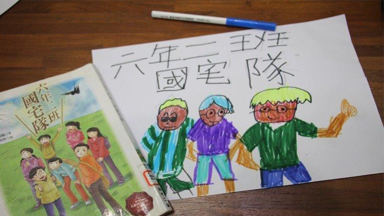 【Sama記事本】屬於六年二班的故事:「六年二班國宅隊」