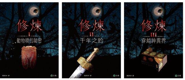 洪蘭推薦少年小說:修煉系列