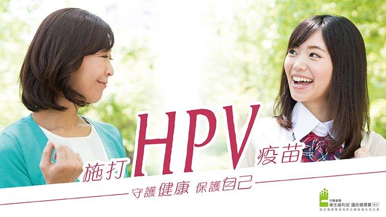 預防HPV病毒感染 降低子宮頸癌病變