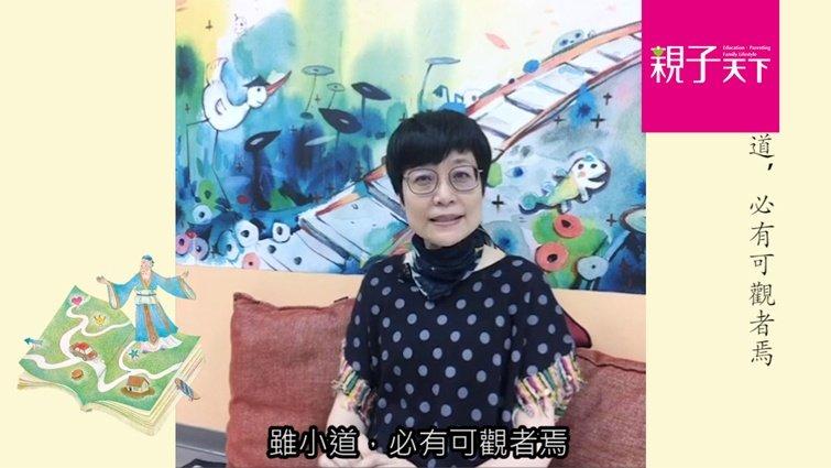 張曼娟老師給孩子的論語智慧【人際溝通篇】