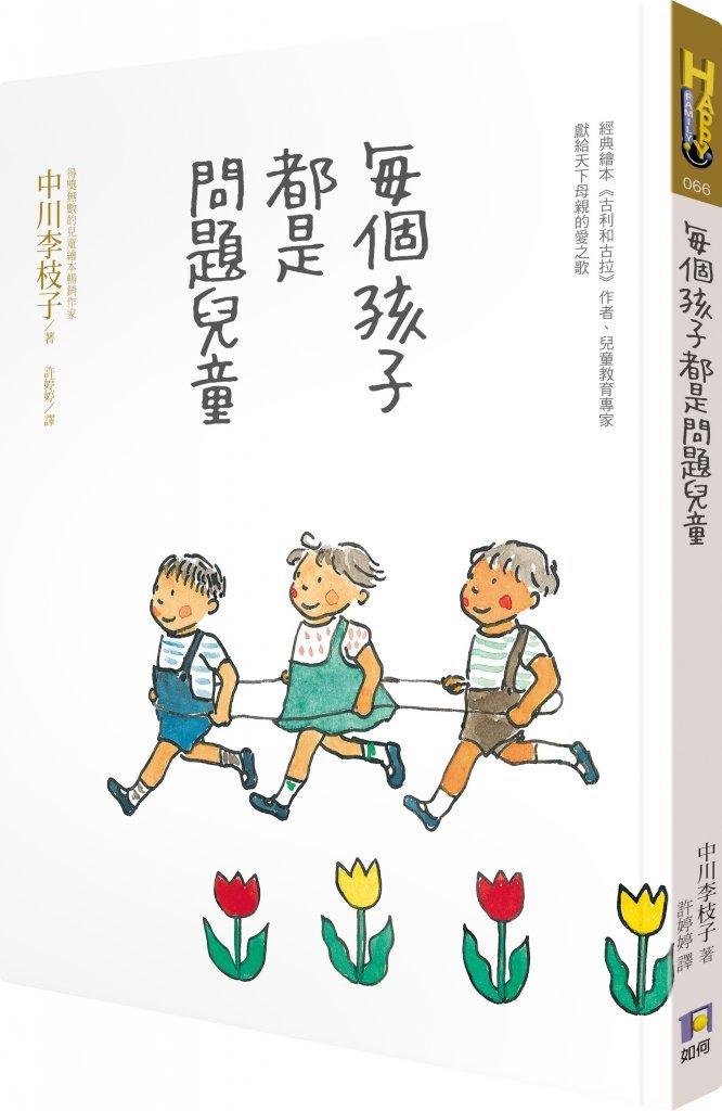 中川李枝子《每個孩子都是問題兒童》