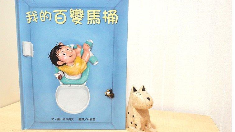 海狗房東:戒尿布的教養想像--《我的百變馬桶》【可大可小話繪本】