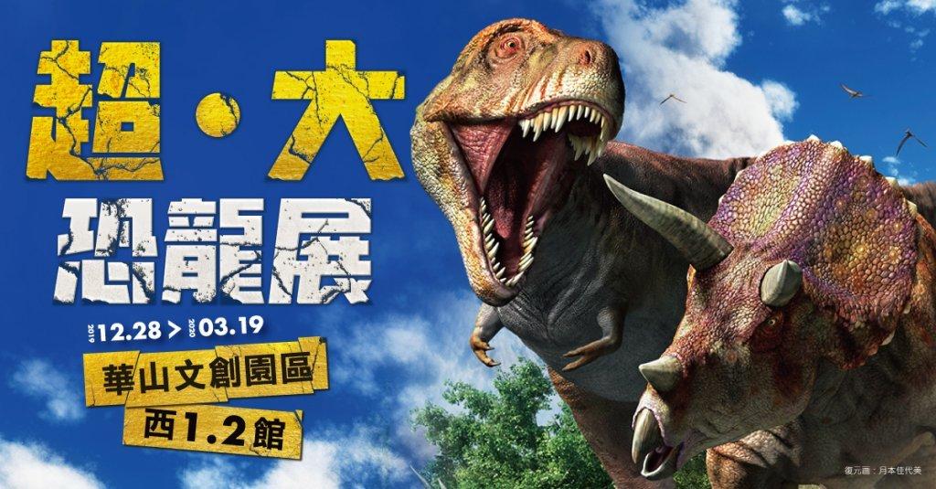 世界三大恐龍博物館 帶超大恐龍登台啦!超大恐龍年底入侵台北華山!