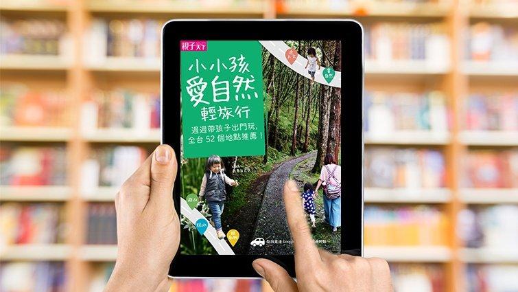 跟著這本電子書《小小孩愛自然輕旅行》踩點,好玩到連孩子都讚嘆!